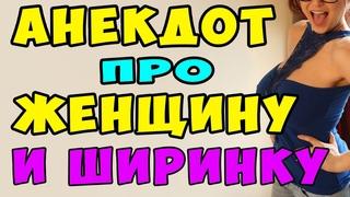 Анекдот про Женщину и Ширинку | Самые смешные свежие анекдоты