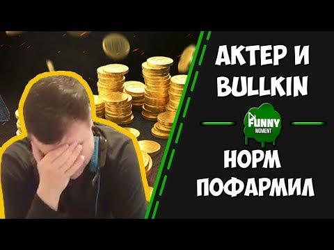 Зоита на 30к рублей Пофармил Угарные моменты нарезка Актер
