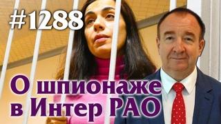 Игорь Панарин: Мировая политика #1288. О шпионаже в Интер РАО