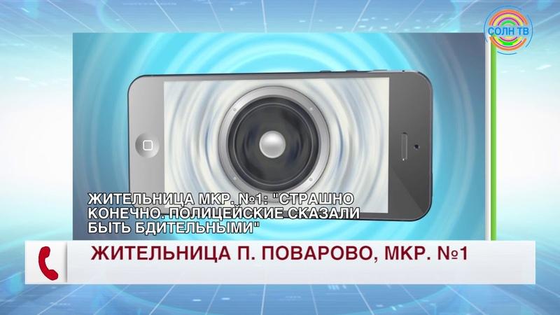 В Солнечногорске ищут свидетелей зверского убийства мужчины