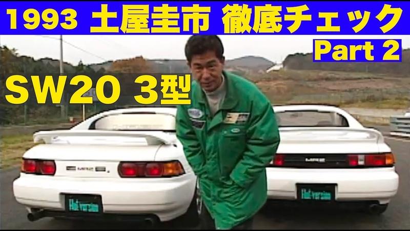 土屋圭市が徹底チェック Part 2 SW20 3型 Best MOTORing 1993