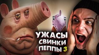 Ужасы Свинки Пеппы 3 | Страшные Видео на Ночь | Анимация | Реакция | Рома Субботин