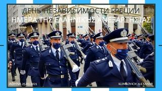 Парад в Афинах, карантин - День Независимости Греции 25 марта 2021. Ημέρα της Ελληνικής Ανεξαρτησίας