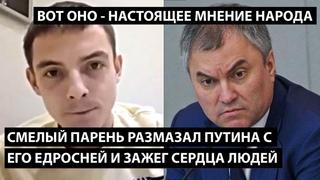 Смелый парень размазал Путина с его ЕДРОсней, зажег сердца людей. ВОТ ОНО - НАСТОЯЩЕЕ МНЕНИЕ НАРОДА