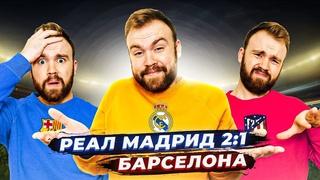 Реал Мадрид 2:1 Барселона ГЛАЗАМИ ФАНАТОВ! Илья Рожков // Другой Футбол