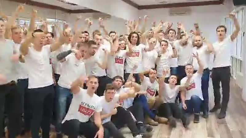 Базовый тренинг Лесли в Санкт Петербурге Тренинг Алекса Лесли Команда Лидеров Темы Лесли Соблазнение