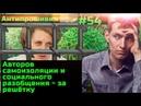 54 Анну Попову обвинили в государственной измене и в превышении должностных полномочий
