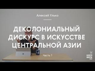 Деколониальный дискурс в искусстве Центральной Азии часть 1 / Алексей Улько