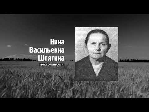 Воспоминания Нины Шпягиной
