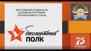 """""""Бессмертный полк"""", составленный на основе фотографий учащихся МБОУ СОШ №45, с. Ямкино."""