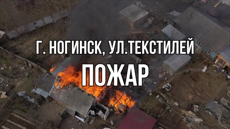 Пожар в Ногинске. улица Текстилей 29.03.2020