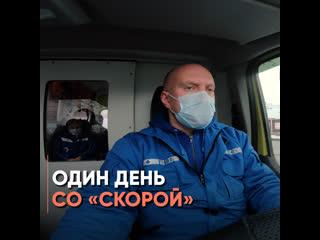 Один день из жизни врачей скорой помощи