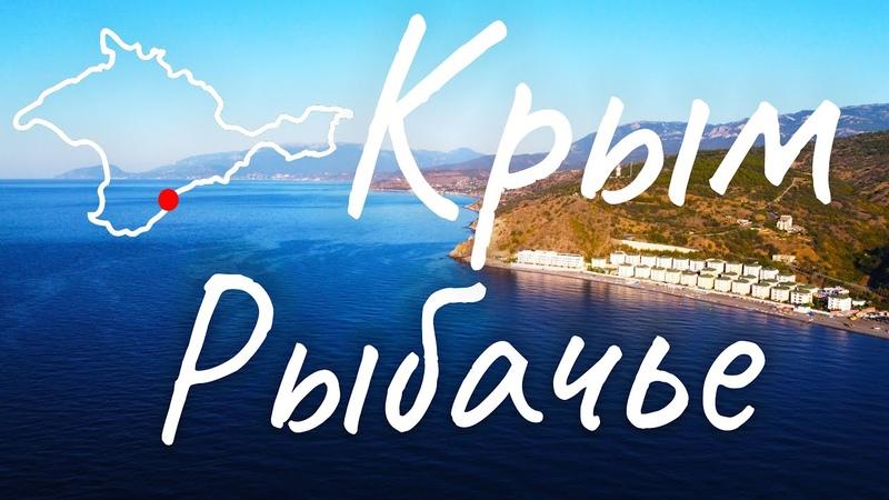 Крым 2020 Рыбачье