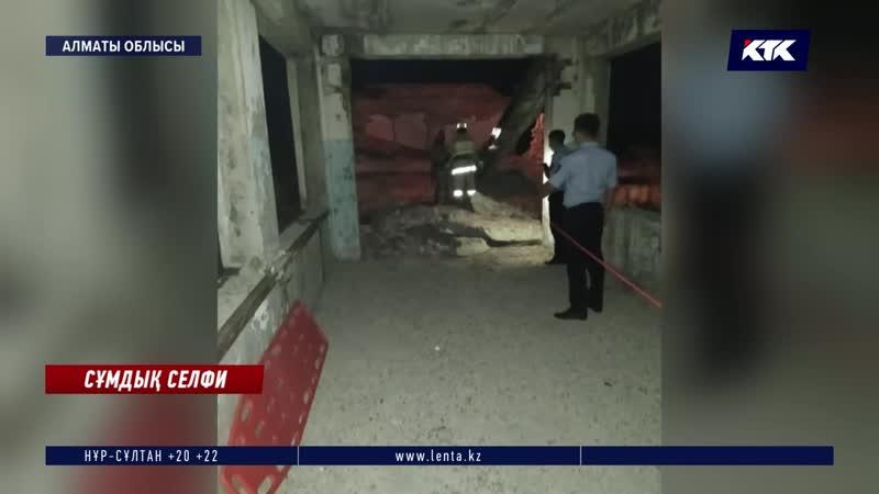 Селфи жасаймын деп бетонның астында қалды Алматы облысы