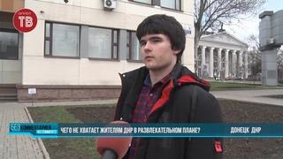 Без комментариев. Чего не хватает жителям ДНР в развлекательном плане?