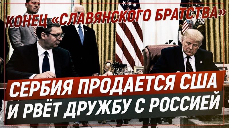 Сербия продается США рвёт дружбу с РФ и выходит из Славянского Братства Романов Роман