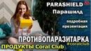 Coral Club Parashield Парашилд Противопаразитарная программа Второй шаг на пути к своему здоровью