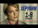 Херувим 1,2,3,4,5,6,7,8 серия Триллер, Боевик, Приключения