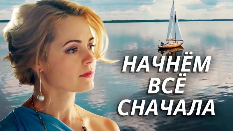 Начнем все сначала 1 серия Мелодрама @Русские сериалы Миклош Губанов Кино выходного дня