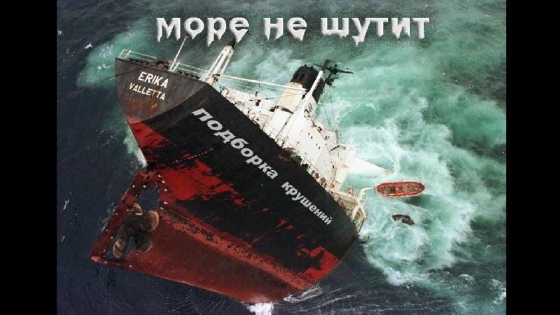 Тонущие корабли и адский шторм