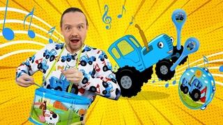 Синий трактор Распаковка - Новые музыкальные инструменты