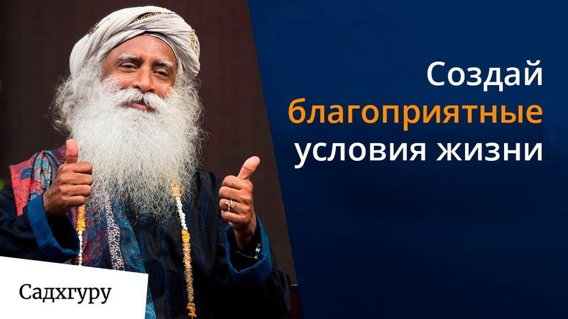 Создай благоприятные условия для жизни Еженедельный дискурс с Садхгуру 13 сентября