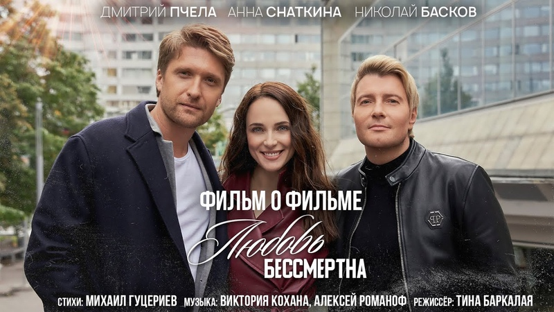 Николай Басков Любовь бессмертна Backstage
