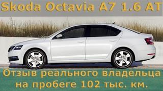 Отзыв реального владельца Skoda Octavia A7 1.6 AT / Проехал 102 тыс. км