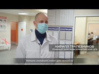 Чтобы лучшие медики выбирали Ямал — чем наш округ привлекает специалистов