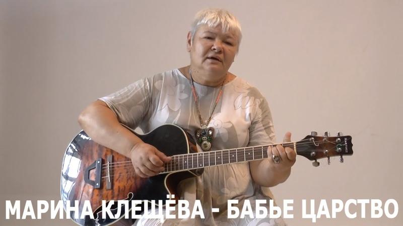Актриса Марина Клещева исполняет песню Бабье Царство Русский шансон