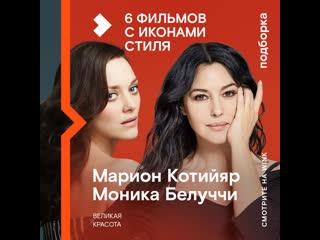 Фильмы с Марион Котийяр и Моникой Белуччи