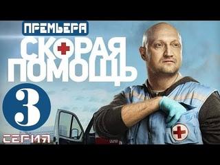 Скорая Помощь - 3 серия Смотреть Онлайн / Врач Гоша Куценко на НТВ (Медицинский Сериал 2018)