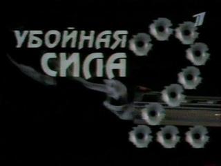 Анонс сериала «Убойная сила-2: Практическая магия» (ОРТ, )