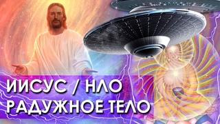 Изменения на Земле / Кем был Иисус / Религия / Светлые Силы | Vlad Freedom