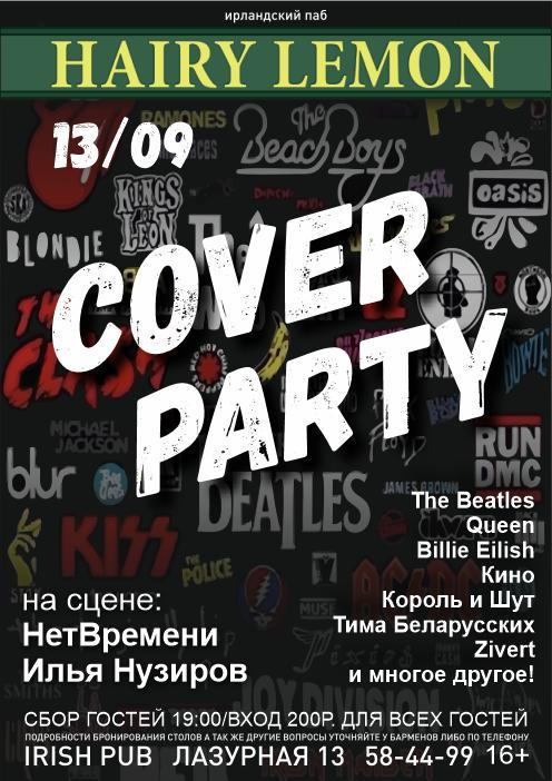 Афиша Барнаул 13/09 / Cover Party / HAIRY LEMON PUB