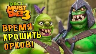 ВРЕМЯ КРОШИТЬ ОРКОВ! |1| Orcs Must Die! 3