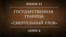 ГОСУДАРСТВЕННАЯ ГРАНИЦА ФИЛЬМ 11 СМЕРТЕЛЬНЫЙ УЛОВ 2 СЕРИЯ