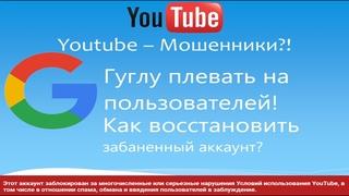 Как восстановить забаненный канал? Youtube и Google мошенники, которым плевать на пользователей!