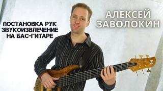 Постановка рук и звукоизвлечение на бас-гитаре (Алексей Заволокин)
