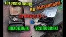 БЕНЗИНОВЫЙ ПРИМУС СССР ПТ-1 СМЕРТЬ ТУРИСТА ОБЗОР И ПРИМЕНЕНИЕ В ПОХОДНЫХ УСЛОВИЯХ