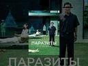Паразиты (2019) триллер, комедия пятница,📽 фильмы, выбор, кино, приколы, топ, кинопоиск