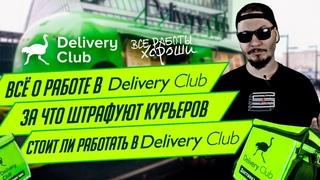 Все о работе в Delivery Club