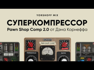 Korneff Audio Pawn Shop Comp 2.0 - суперкомпрессор от Дэнa Корнеффa