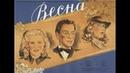 Весна - комедия 1947 год