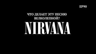 Ep. 90 NIRVANA #3 (ЧДЭПВ на русском языке)