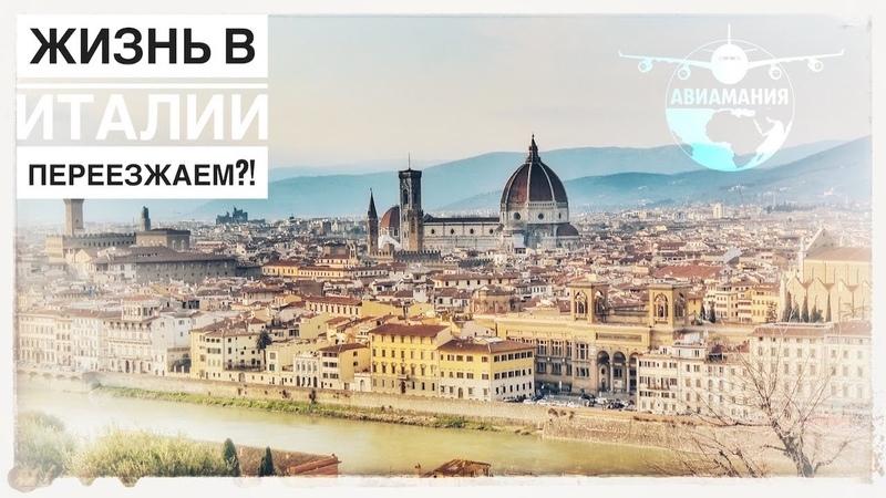Плюсы и минусы жизни в Италии: Переезд в Италию интервью Авиамания