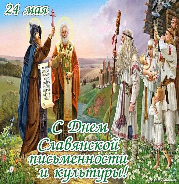 день кирилла и мефодия поздравления