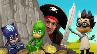 Остров сокровищ, ты где? Герои в Масках и Капитан Кейк ищут приключения! Сборник видео про пиратов