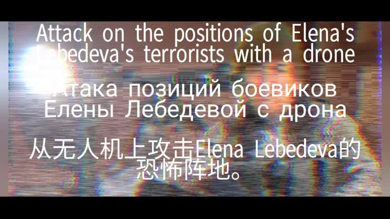 Нанесение ударов по позициям боевиков Елены Лебедевой в Саратове при помощи БПЛА