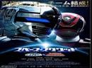 Space Squad - Gavan VS Dekaranger ซับไทย